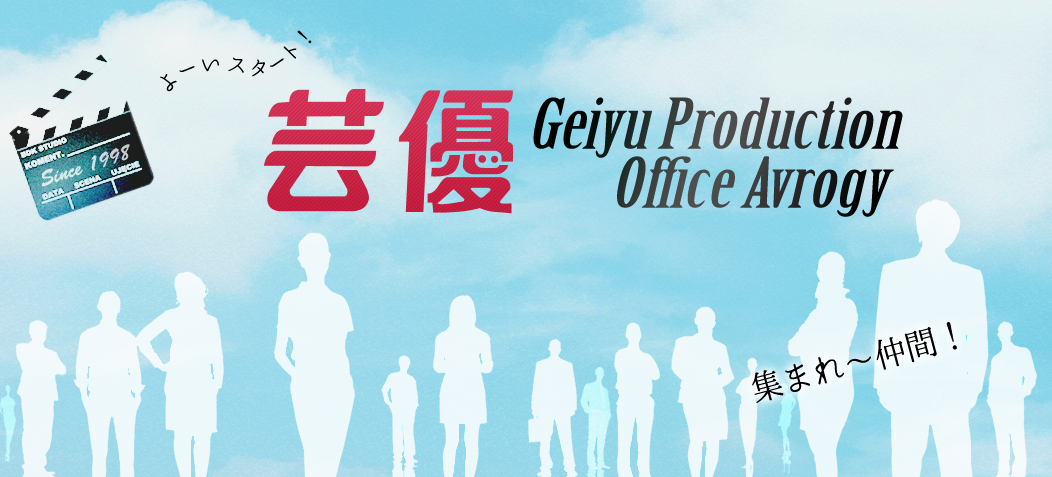芸優 Geiyu Production Office Avrogy
